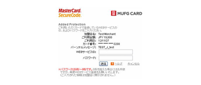 Mastercard SecureCode 画面例
