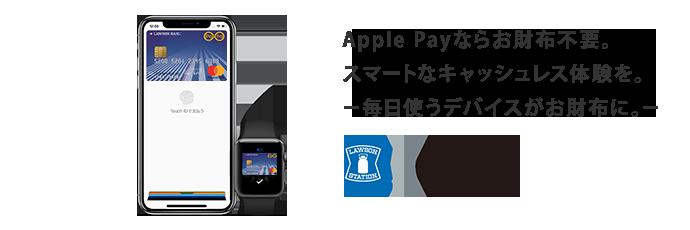 「Applepay」の画像検索結果