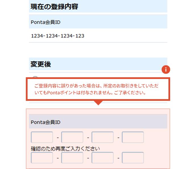 カード 登録 ポンタ
