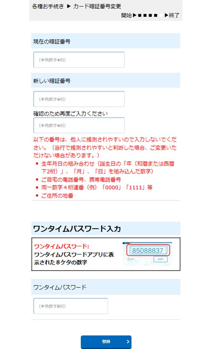 番号 変更 クレジット カード 暗証